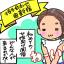 ♡女風4コマ♡【そんなセラピが愛しい】